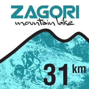 Zagori Mountain Bike 31km