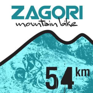 Zagori Mountain Bike 54km
