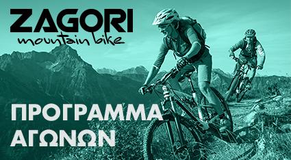 Πρόγραμμα αγώνων Zagori Mountain Bike 2017
