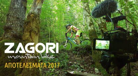 Δείτε τα τελικά αποτελέσματα του Zagori Mountain Bike 2017