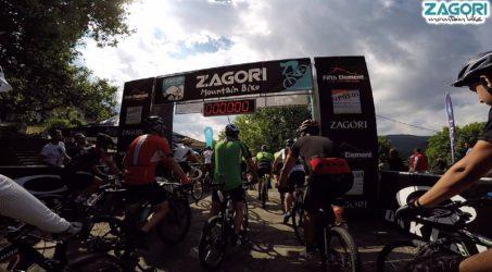 ΔΕΛΤΙΟ ΤΥΠΟΥ – 5ο Zagori Mountain Bike 2017