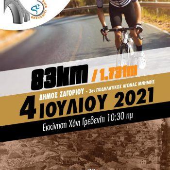 Greveniti Bike 2021: Σημαντική ενημέρωση